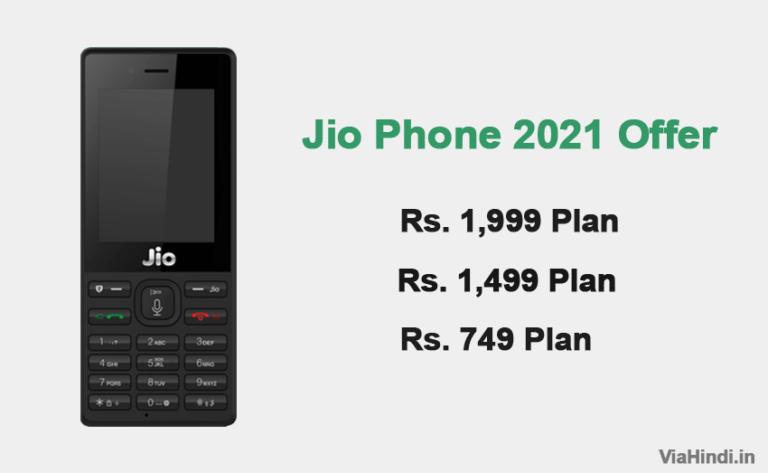 jio phone offer 2021