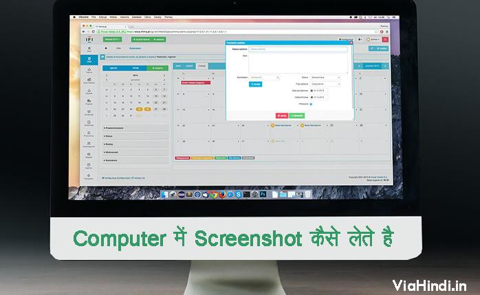 computer me screenshot kaise lete hai