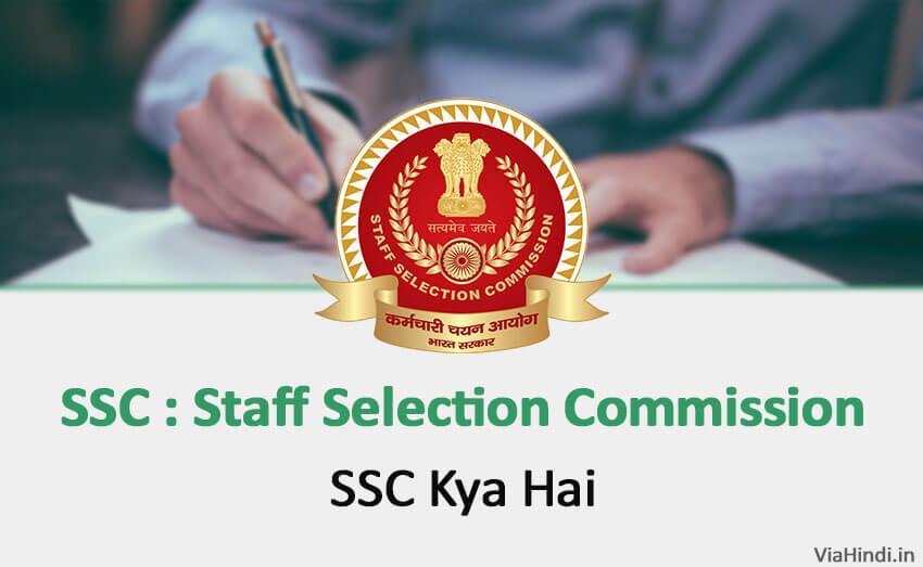 SSC Kya hai