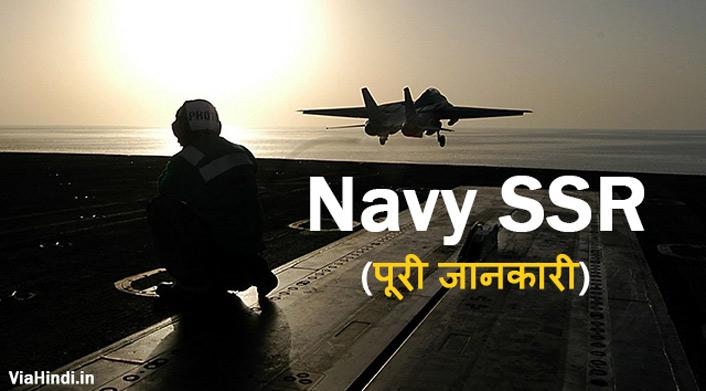 navy ssr kya hai