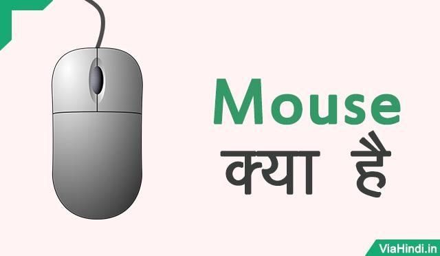 computer mouse kya hota hai