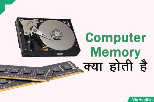 computer memory kya hoti hai