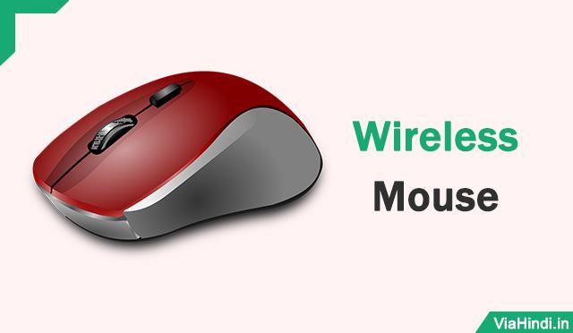 wireless mouse kya hota hai hindi