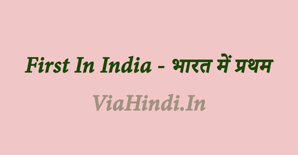 100+ First in India in Hindi | भारत में प्रथम