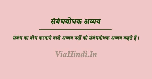 Sambandhbodhak Avaya
