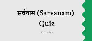 सर्वनाम (Sarvanam) Quiz
