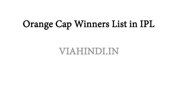 Orange Cap Winners List in IPL