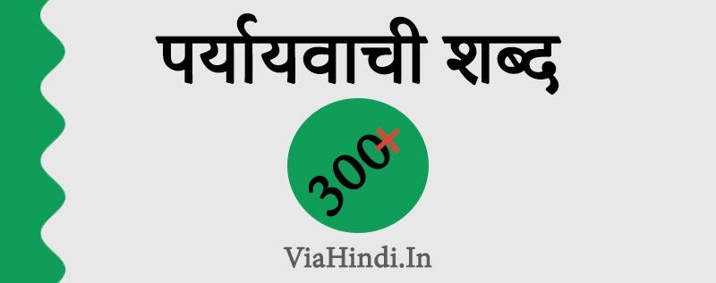 paryayvachi shabd hindi