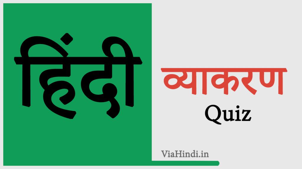 Hindi Vyakaran Quiz